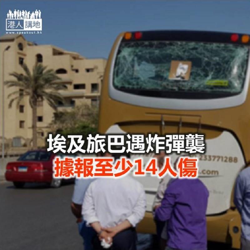 【焦點新聞】埃及旅遊巴遇炸彈襲擊 半年內第二宗