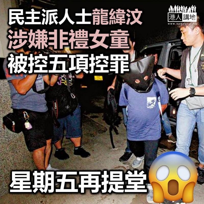 【涉嫌違法】龍緯汶涉嫌非禮女童 本星期五再提堂