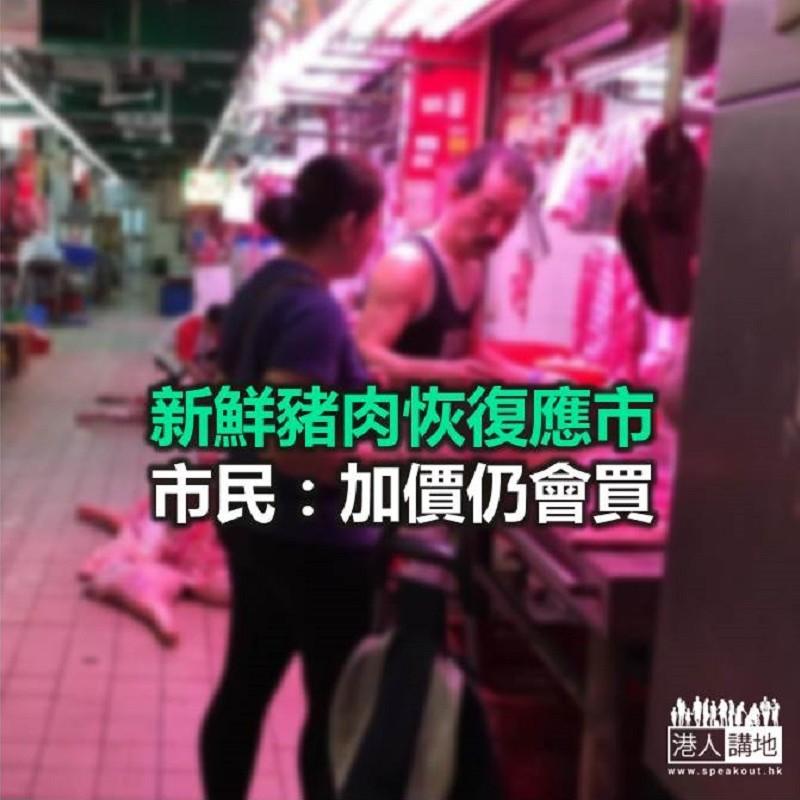 【焦點新聞】上水荃灣屠房恢復屠宰 新鮮豬肉恢復應市