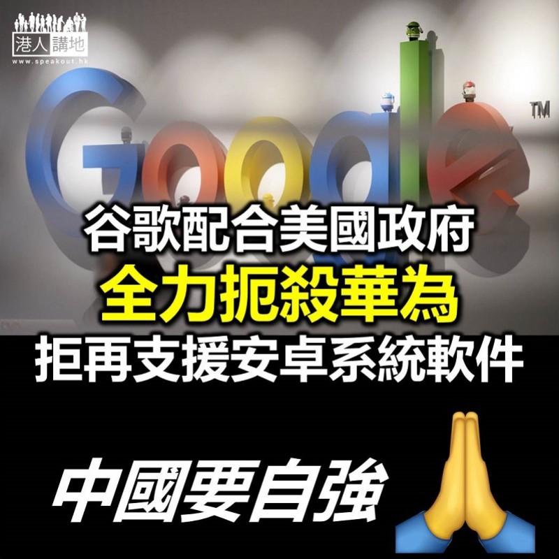 【打壓華為】據報谷歌會中止與華為合作