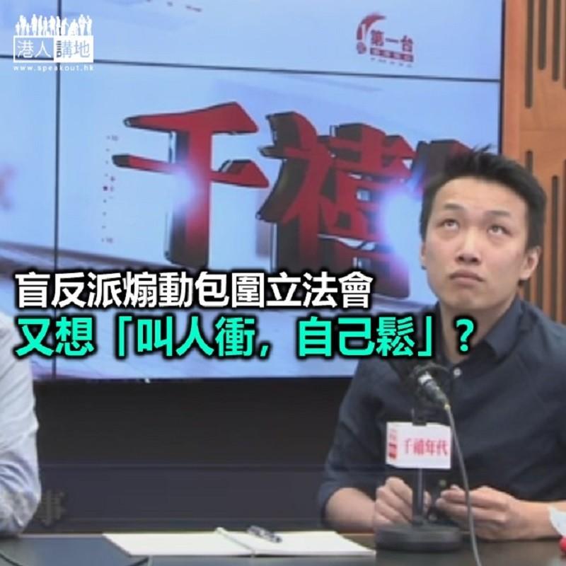【鐵筆錚錚】政客煽動 青年違法?