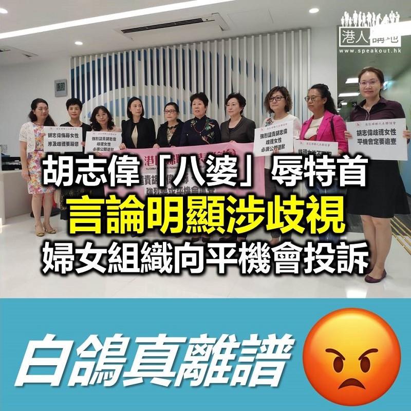 【民主爛仔黨】平機會接受婦女組織對胡志偉涉歧視女性的投訴