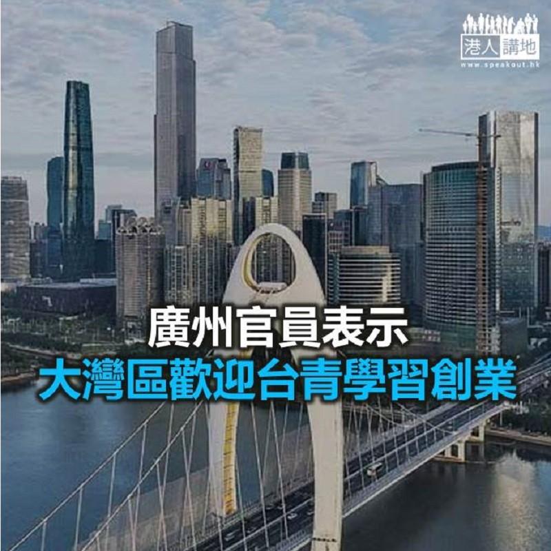 【焦點新聞】廣州官員指將續推進港澳與大灣區其他城市對接