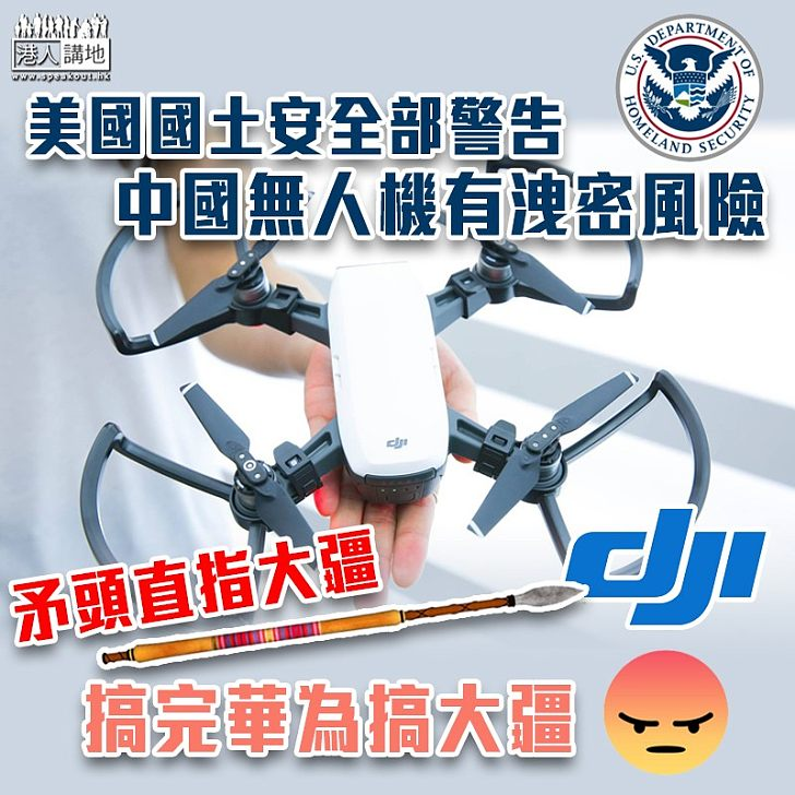 【政治封殺】美國國土安全部警告:中國無人機有洩密風險