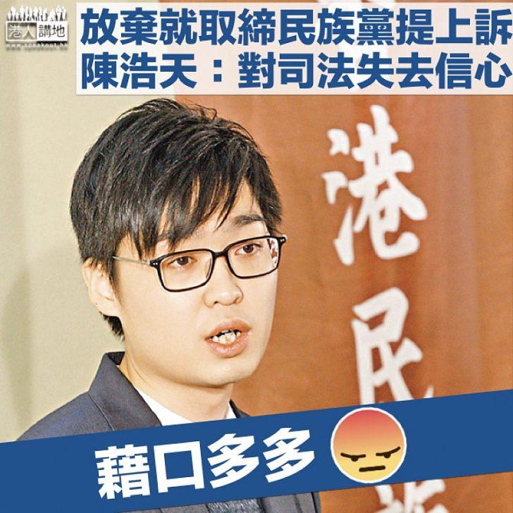 【取締民族黨】陳浩天放棄提上訴 稱對香港司法失信心