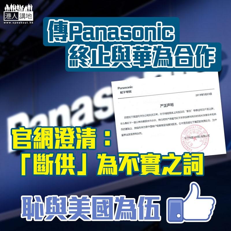 【中美貿易戰】否認終止與華為合作 Panasonic:「斷供」為不實之詞
