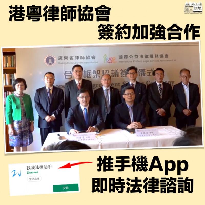 【粵港澳法律app好方便】大灣區法律諮詢app已推出  便利居民