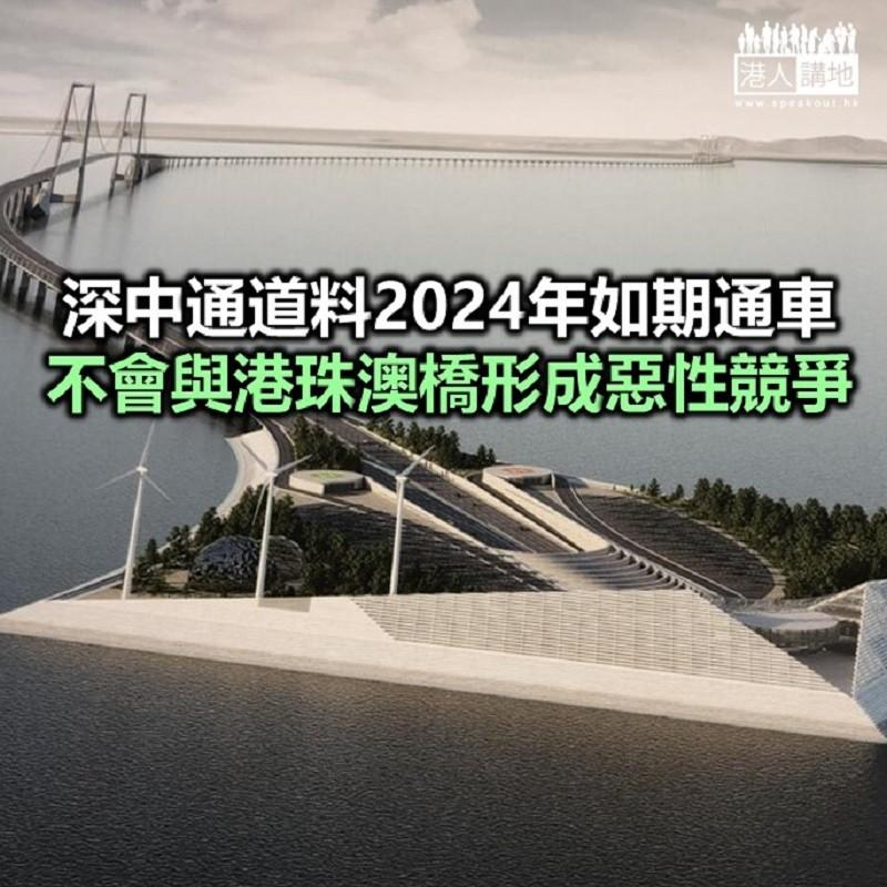 【焦點新聞】深中通道落成後將打造成灣區「一小時經濟圈」