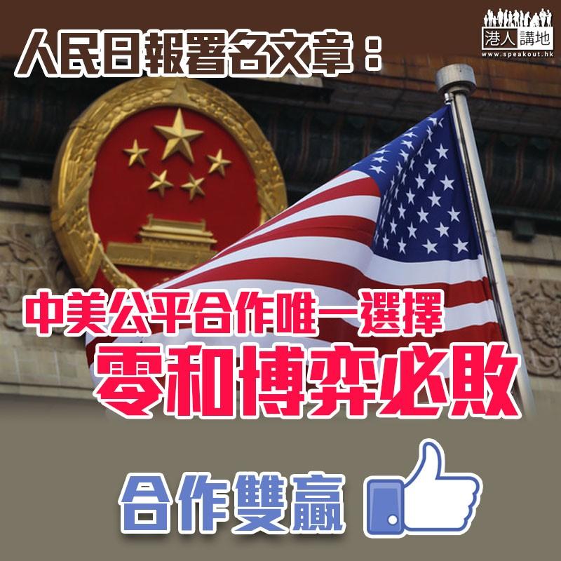 【中美貿易戰】人民日報署名文章:中美公平合作唯一選擇 零和博弈必敗
