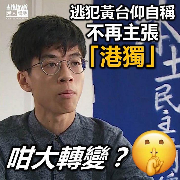 【旺角暴動】黃台仰聲稱自己不再主張港獨