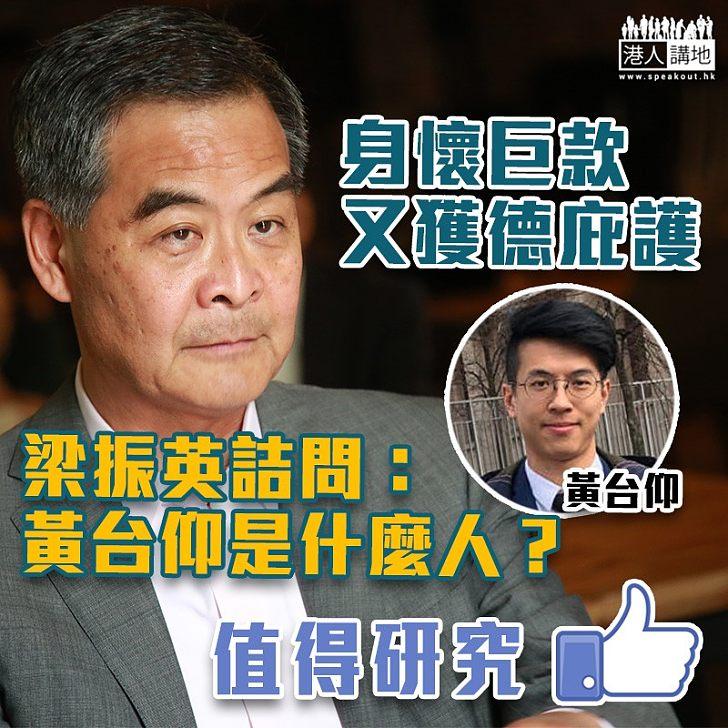 【逃犯台仰】梁振英提出五大疑團 詰問「黃台仰是什麼人?」