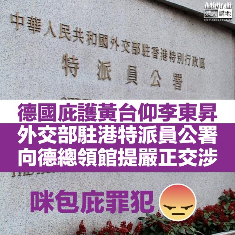 【庇護逃犯】外交部駐港公署約德國駐港代理總領事 促認清錯誤勿縱容罪犯