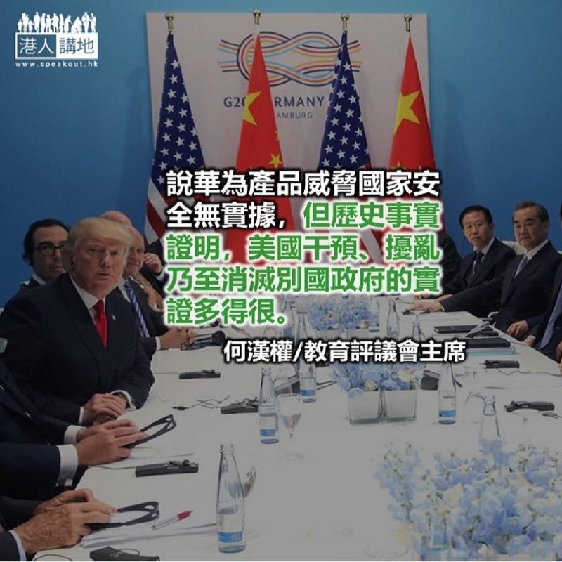 美中貿易戰難平 價值教育要澄清