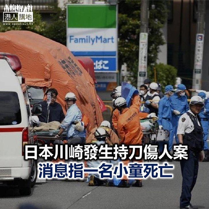 【焦點新聞】日本發生疑似隨機殺人事件  傷者逾十人包括多名小學生