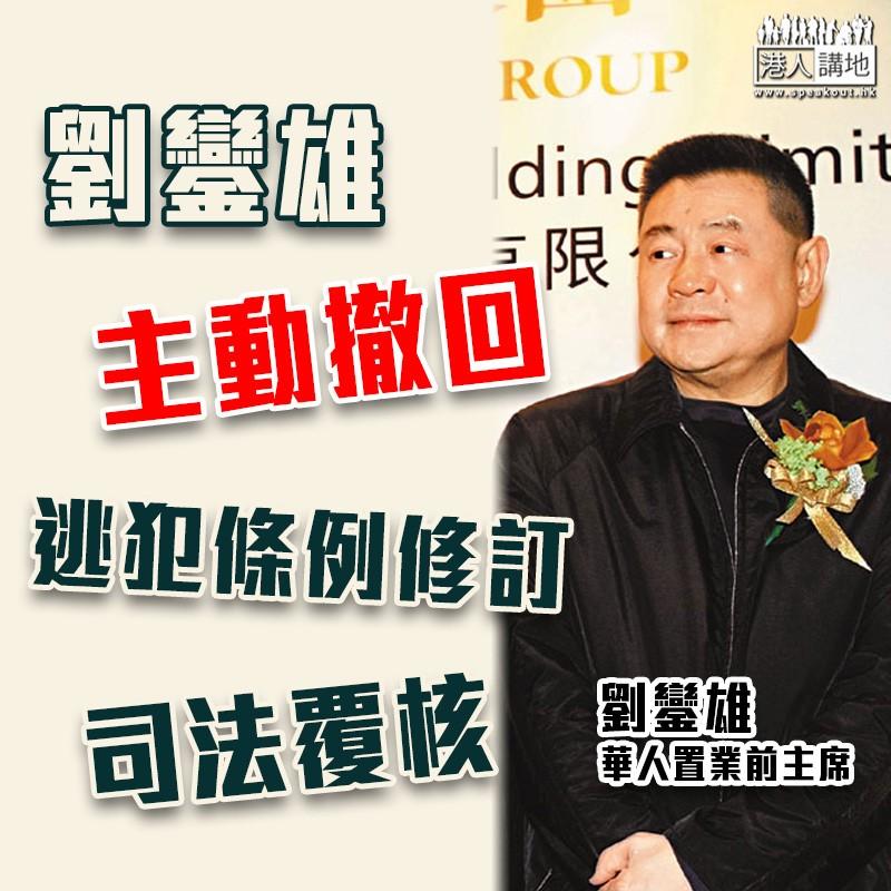 【逃犯條例】富商劉鑾雄透過代表律師行發聲明 今天主動撤回《逃犯條例》司法覆核申請
