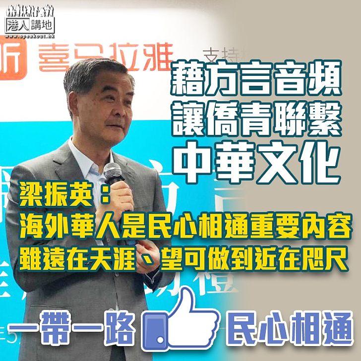 【一帶一路民心相通】藉一萬條方言音頻聯繫僑青和中華文化 梁振英:海外華人是「一帶一路」重要執行力量,也是民心相通重要內容