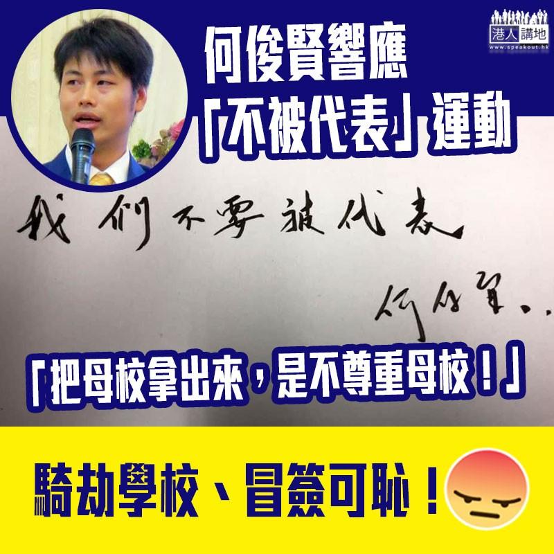 【逃犯條例】何俊賢響應「不被代表」運動:把母校拿出來是不尊重的表現!