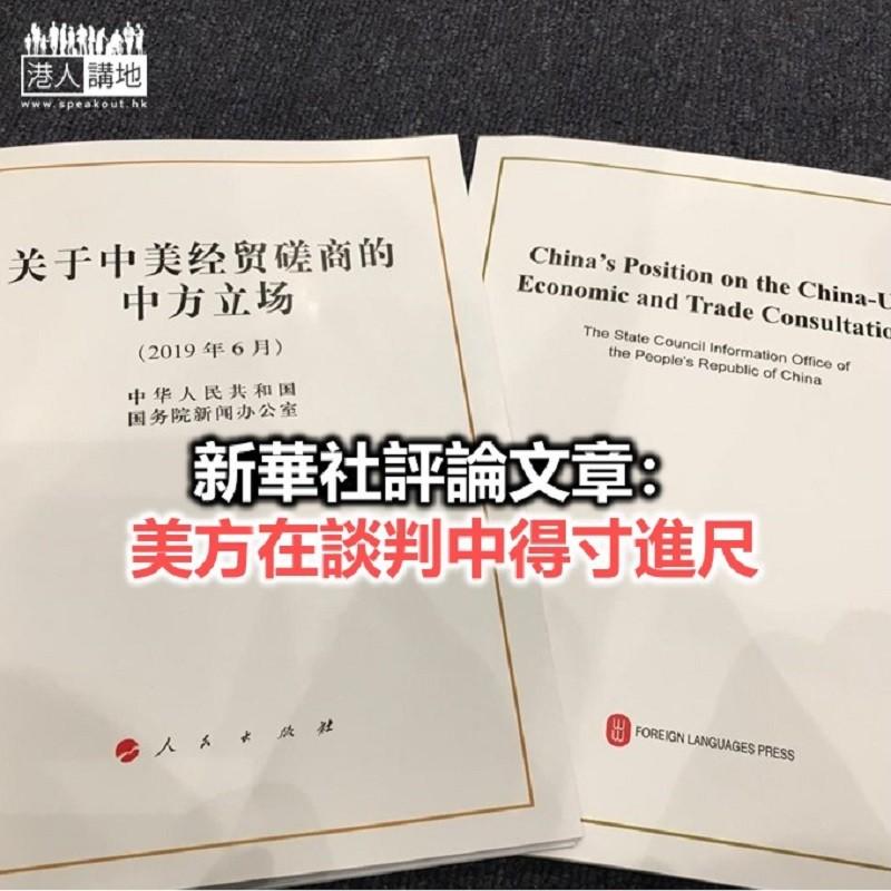 【焦點新聞】新華社發文闡釋貿易《白皮書》意涵