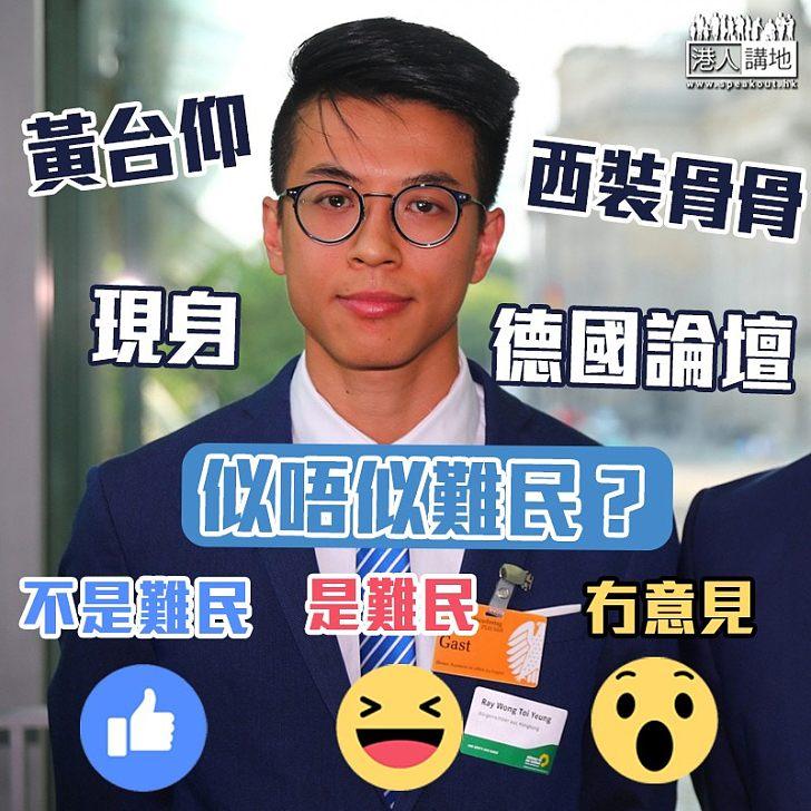 【避走德國】黃台仰現身德國綠黨論壇 西裝骨骨唔似難民?