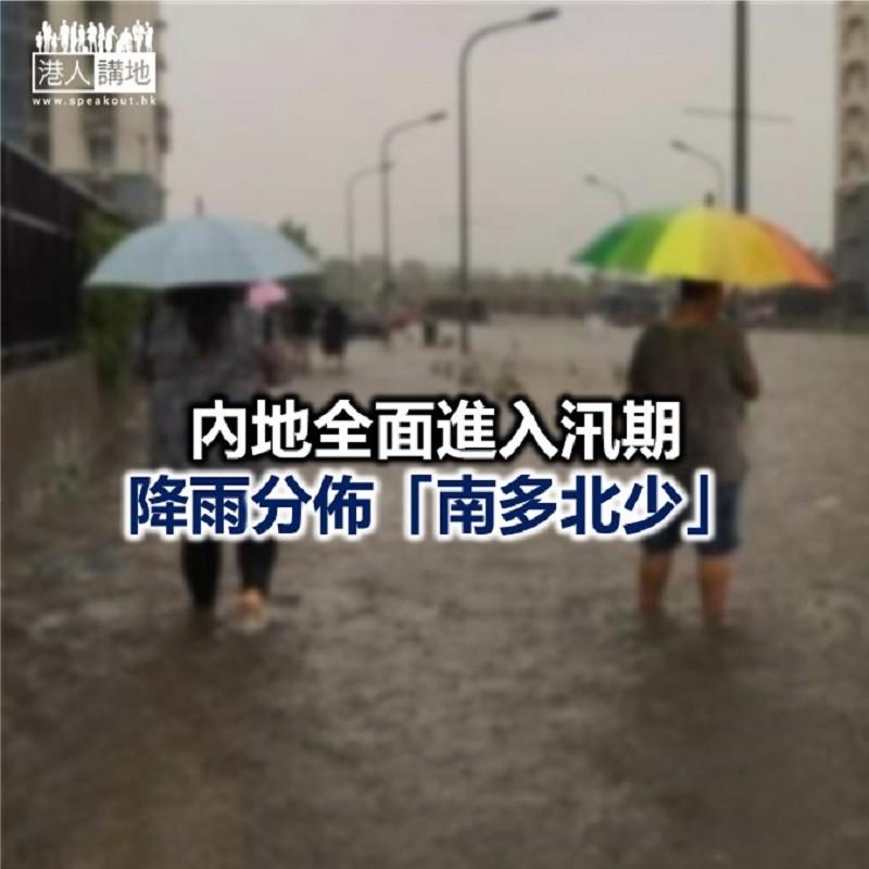 【焦點新聞】國務院要求各地做好應對汛情旱情等災害準備