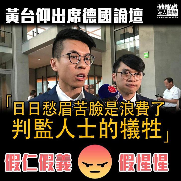【惺惺作態】黃台仰:日日愁眉苦臉是浪費了判監人士的犠牲