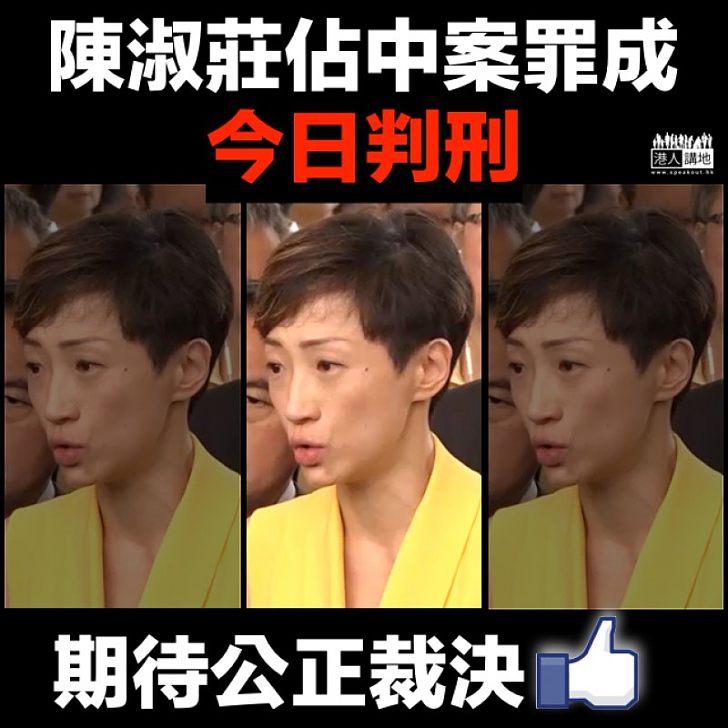【期待公正裁決】佔中案陳淑莊兩罪成今判刑