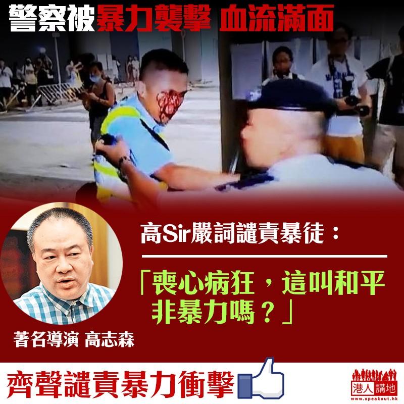 【逃犯條例】警察被暴力襲擊 高志森嚴詞譴責:喪心病狂,這叫和平非暴力嗎?