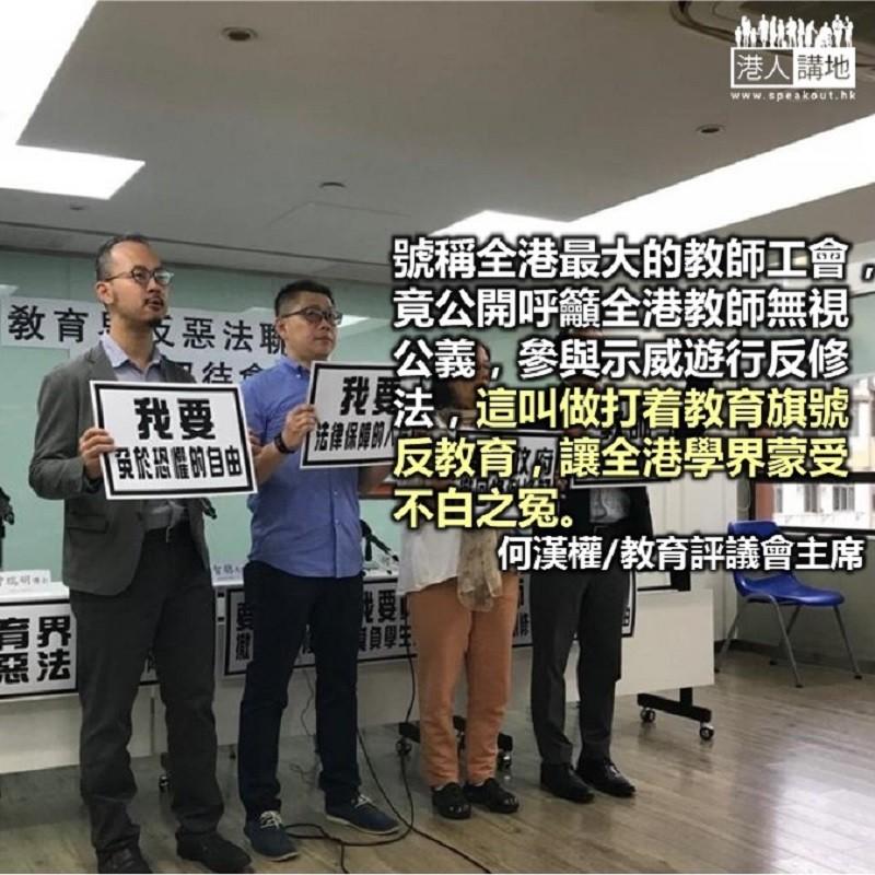 教育團體煽動反修例有違專業操守