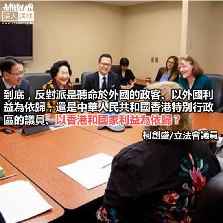 討好外國政客干預香港令人憤慨