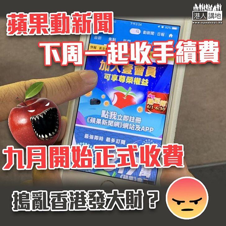 【借機發大財?】蘋果動新聞下周一起收手續費 九月開始正式收費