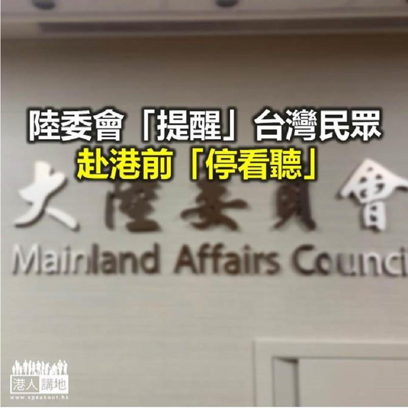 【焦點新聞】陸委會「催」港人上街 卻提醒台灣民眾在港「注意風險」