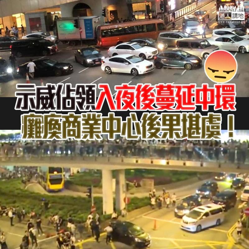 【中環淪落】入夜後的騷亂示威由金鐘蔓延到中環