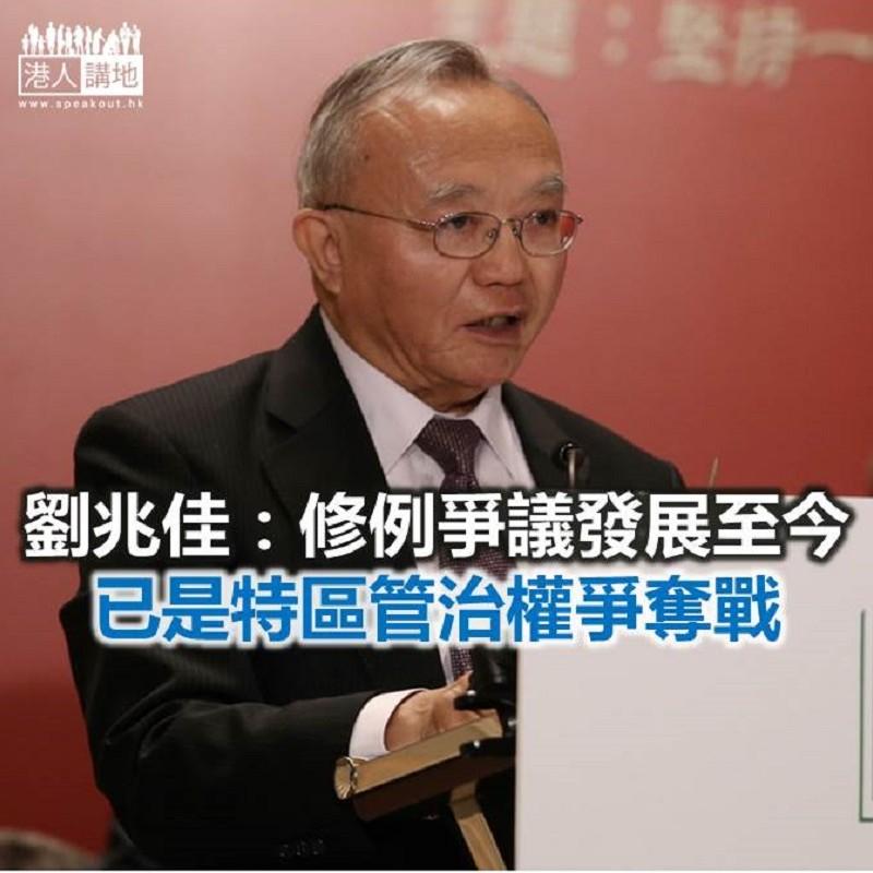 【焦點新聞】劉兆佳認為現時已沒有撤回修例的空間