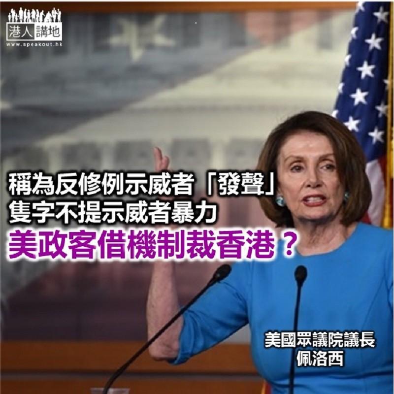 外國不應攻訐、干預香港
