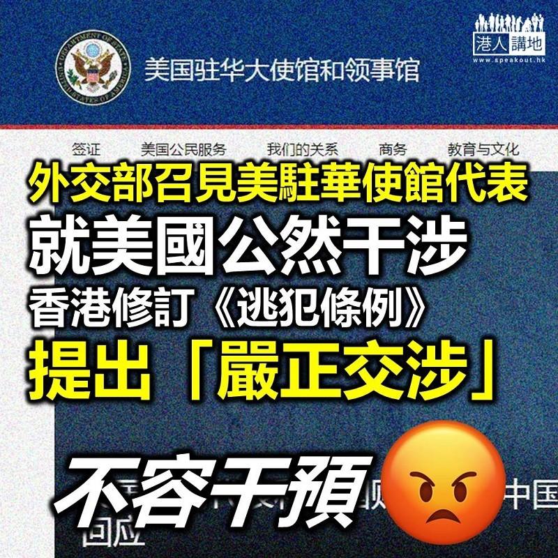 【逃犯條例】中國外交部召見美駐華使館官員 就干涉港《逃犯條例》修訂提「嚴正交涉」
