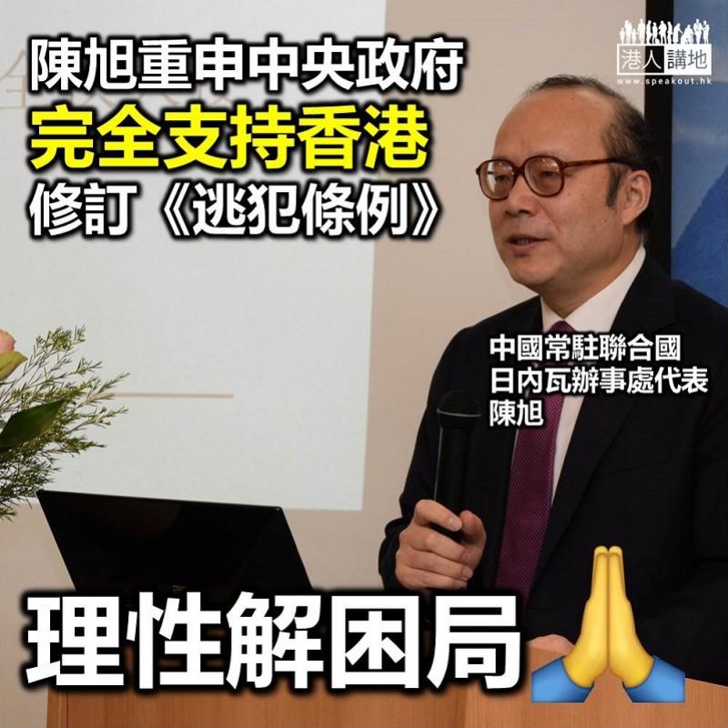 【逃犯條例】中國駐聯合國日內瓦代表:中央支持港府修逃犯例
