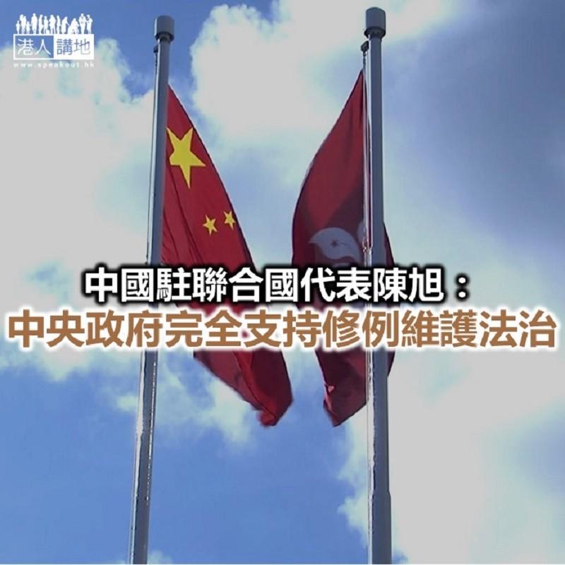 【焦點新聞】中國駐聯合國代表:港府提出修例純屬中國內政