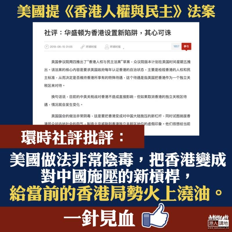 【一針見血】環時社評批美國《香港人權與民主法案》陰毒、為香港局勢火上澆油