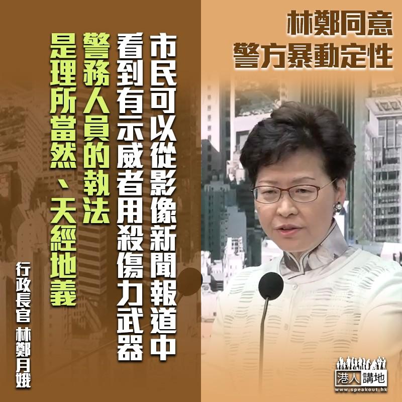【612金鐘事件】林鄭:同意警方將衝突定性為暴動、執法是理所當然、天經地義