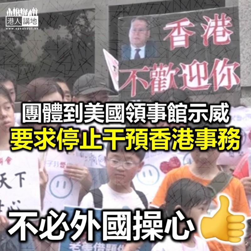 【逃犯條例】團體到美國領事館示威 要求該國別干預港事務