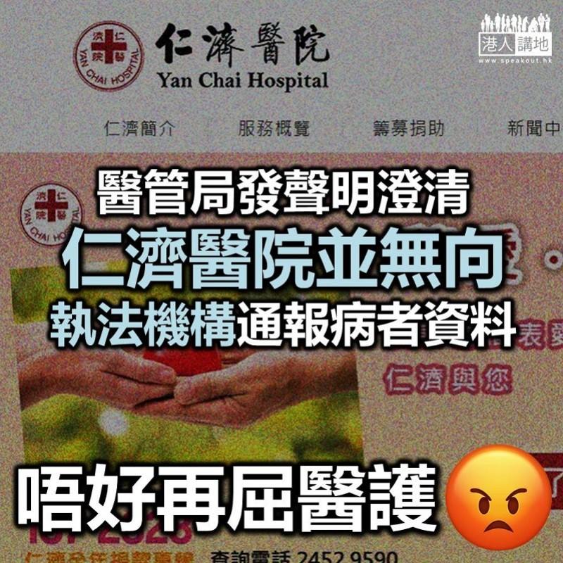 【逃犯條例】醫管局發聲明 澄清仁濟醫院並無向執法機構通報留院者資料
