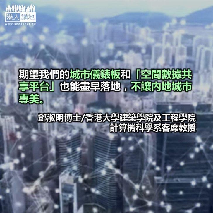 智慧城市發展:看得遠、從小做、落地快