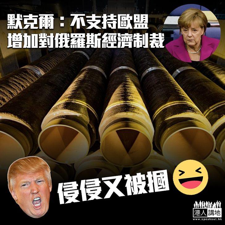 【能源之爭】特朗普推銷美國天然氣 俄國買家默克爾企硬:不會增加歐盟對俄制裁