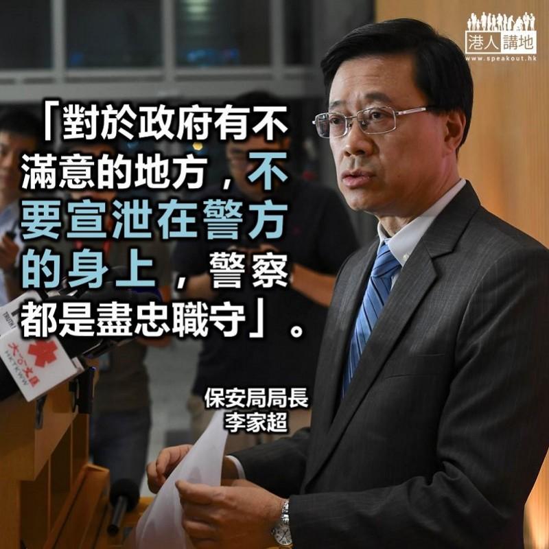 【逃犯條例】李家超呼籲:市民對政府有不滿 不要宣泄在警方身上