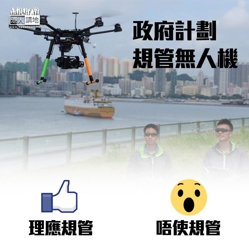 【新科技新法例】政府擬規管無人機 7公斤以上需考牌先可飛天