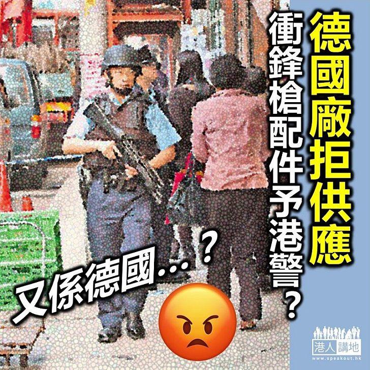 【打壓香港】德國廠商決定不再向香港供應MP5衝鋒槍配件