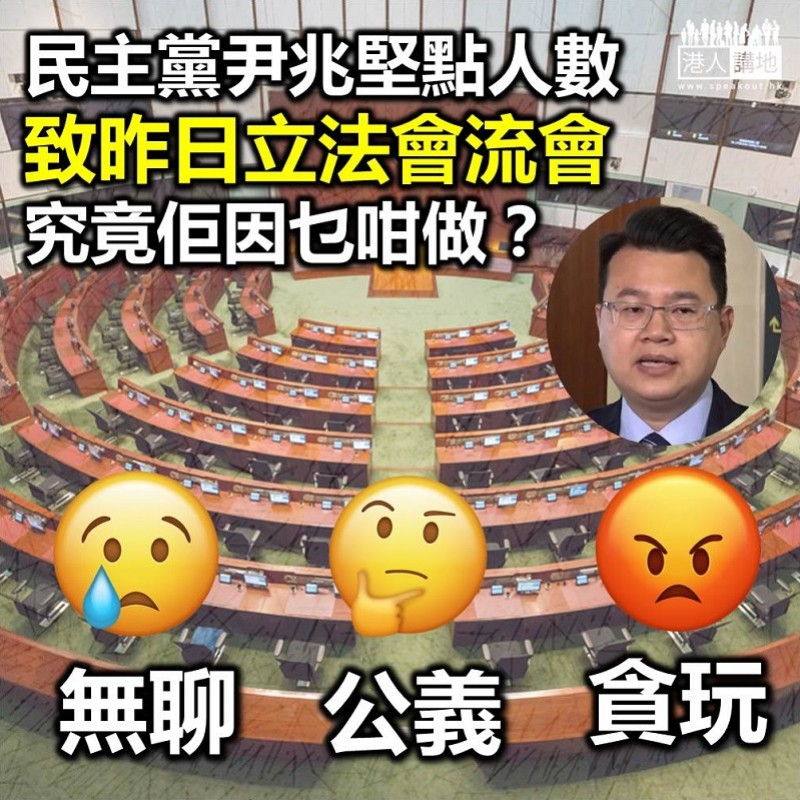 【立法混亂】民主黨尹兆堅要求點人數 建制派故意不在席