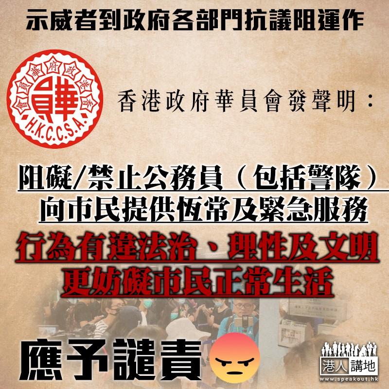 【逃犯條例】香港政府華員會發聲明呼籲公務員恪守政治中立 譴責一切針對警員的威脅並禍及家人的行徑
