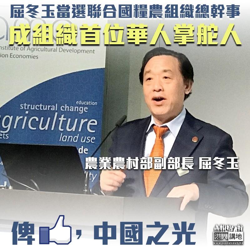 【華人之光】屈冬玉當選聯合國糧農組織 成為首位華人總幹事