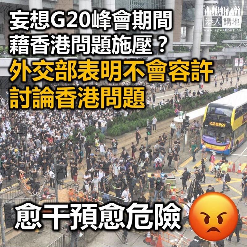 【主權所在】外交部表明二十國集團峰會期間 不會討論香港問題